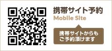 携帯サイト予約