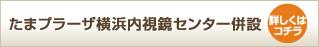 たまプラーザ横浜内視鏡検査センター併設