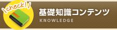 基礎知識コンテンツ