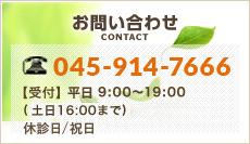 お問い合わせ|TEL:045-914-7666 受付9:00~17:00(土日・祝日除く)