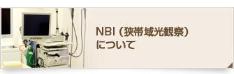 NBI(挟帯域光観察)について