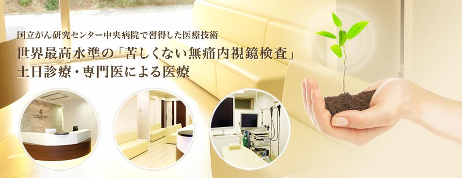 癌センターで習得した医療技術|無痛内視鏡検査・土日診療・専門医による医療