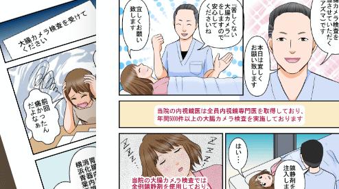 漫画でわかる⼤腸カメラ検査