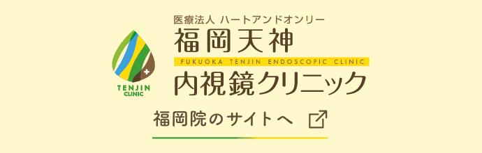 福岡天神内視鏡クリニック