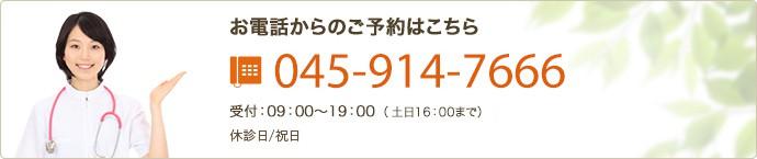 お電話からのご予約はこちら 045-914-7666