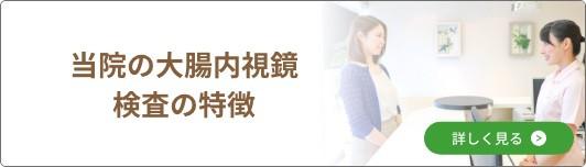 当院の大腸内視鏡検査の特徴