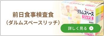 前日食事検査食(ダルムスペースリッチ)