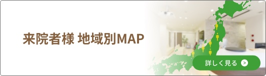 来院者様 地域別MAP