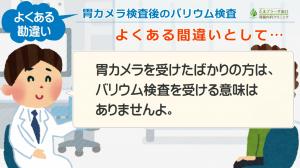 よくある勘違い~胃カメラ検査後の胃レントゲン検査~