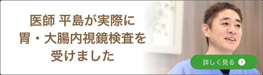 医師 平島が実際に胃・大腸内視鏡検査を受けました