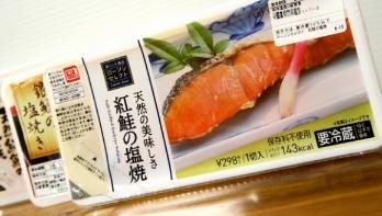 紅鮭の塩焼