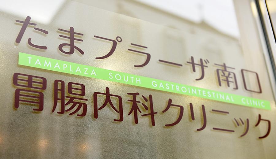 正面玄関入り口のクリニックロゴのイメージ