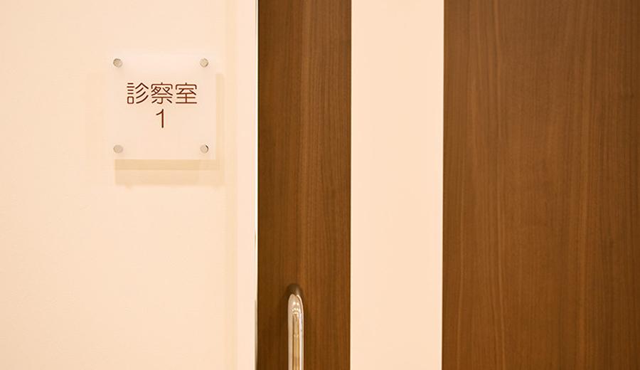 診察室1のご案内ボード
