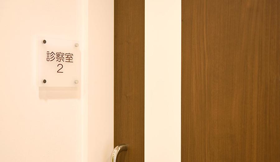 診察室2のご案内ボード