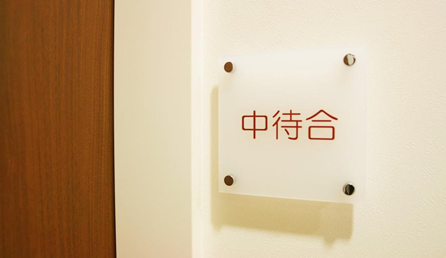 中待合室入り口