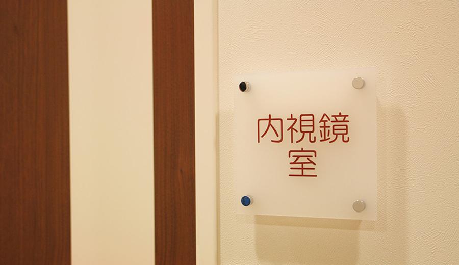 第1内視鏡室入り口