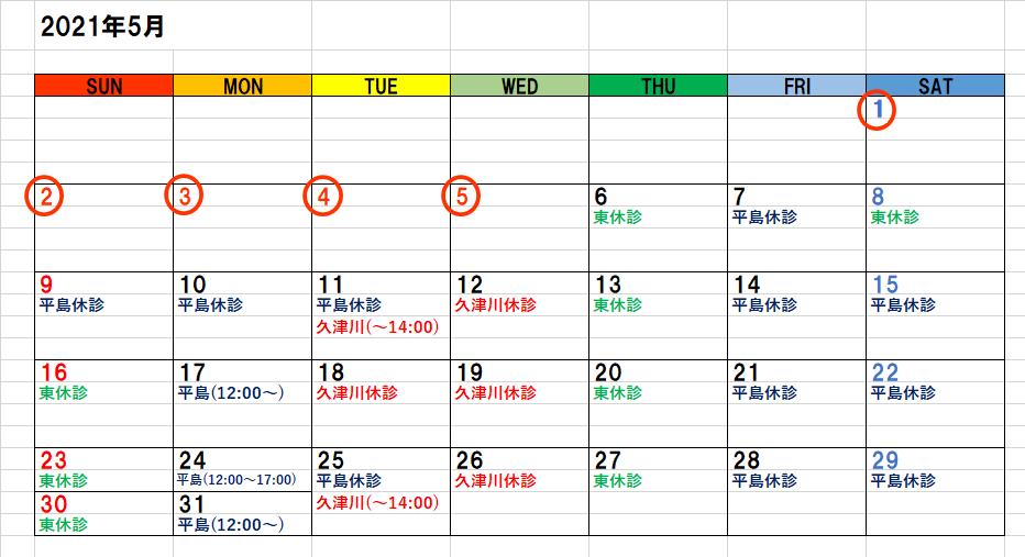 2021年5月の医師の休診日、時間変更