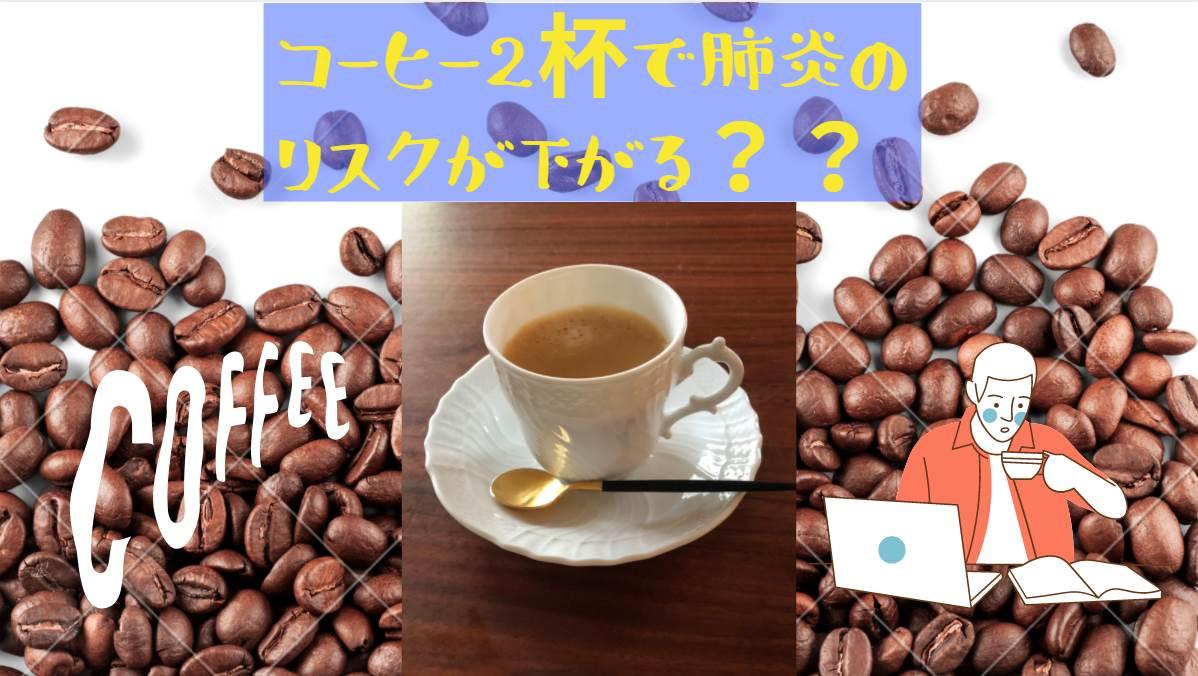 コーヒー2杯で肺炎リスク低下!!