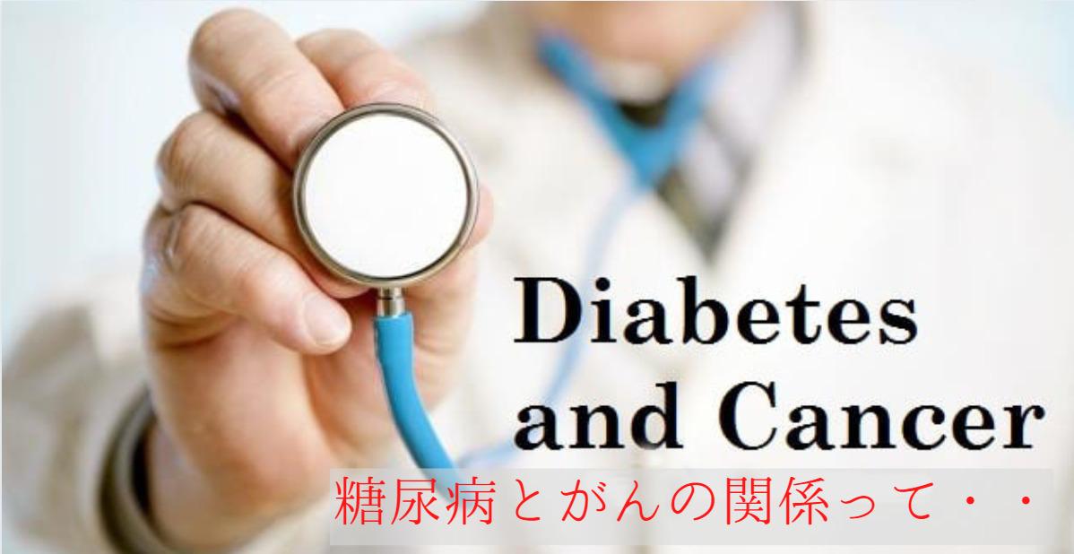 糖尿病の人はがんに注意!